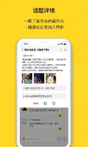 天天熱聊app截圖4