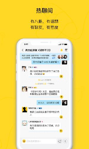天天熱聊app截圖5