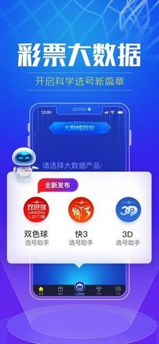永信218彩票app截圖3