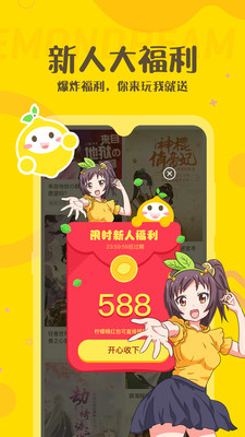 檸檬精app截圖1