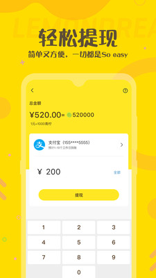 檸檬精app截圖4