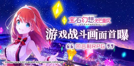 《寶石幻想:光芒重現》回合制戰斗Demo曝光!
