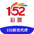 152彩票代理手機APP