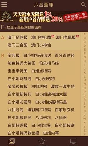 六臺寶典2018年版截圖2