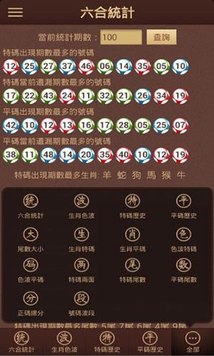 六臺寶典2018年版下載
