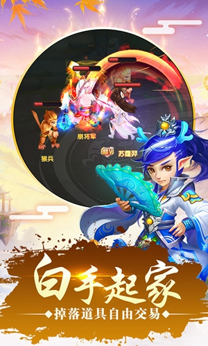 仙靈世界夢幻2新職業版截圖4
