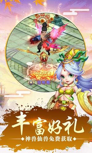 仙靈世界夢幻2新職業版截圖3