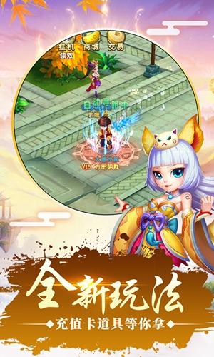 仙靈世界夢幻2新職業版截圖5