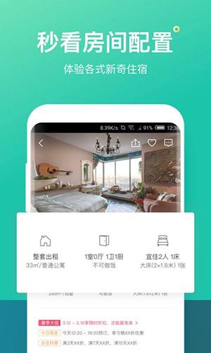 螞蟻短租app截圖4