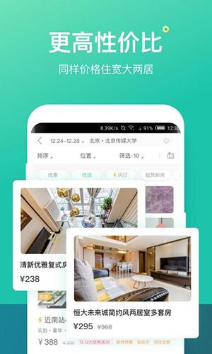 螞蟻短租app截圖3