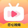 戀心視頻app