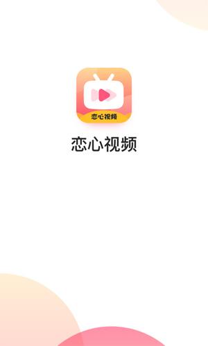 戀心視頻app截圖1