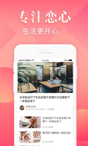 戀心視頻app截圖2