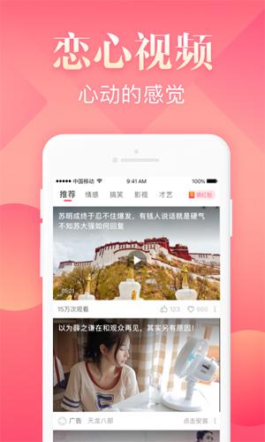 戀心視頻app截圖4