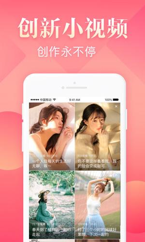 戀心視頻app截圖3