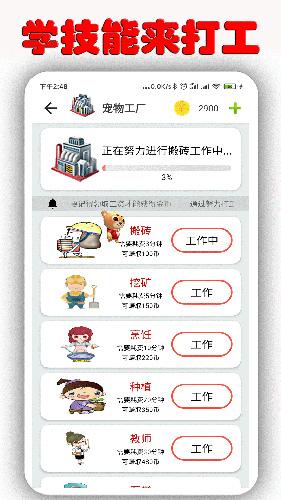 桌面萌寵app截圖1