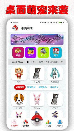 桌面萌寵app截圖5