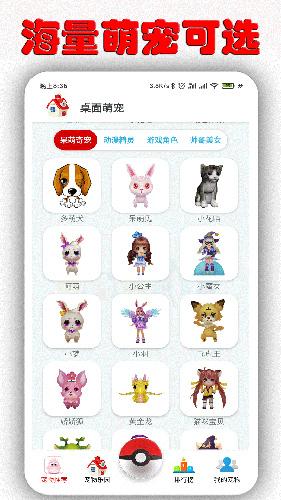 桌面萌寵app截圖2