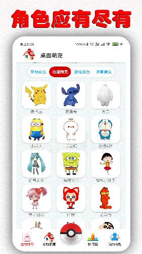 桌面萌寵app截圖3