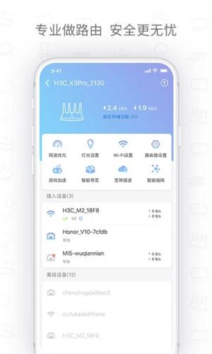 H3C魔術家app截圖2
