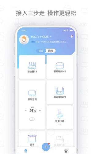H3C魔術家app截圖1