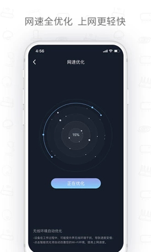 H3C魔術家app截圖4