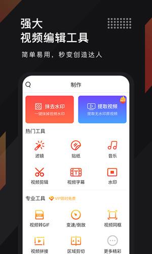 剪時光視頻編輯app截圖1