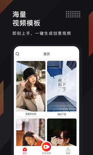 剪時光視頻編輯app截圖3