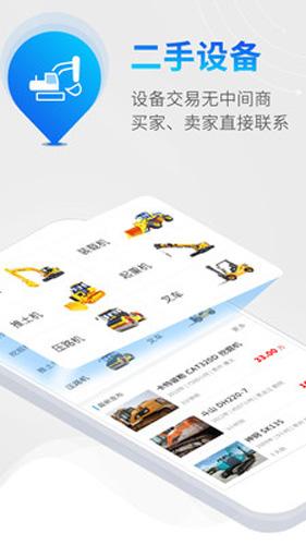 剪工app截圖2