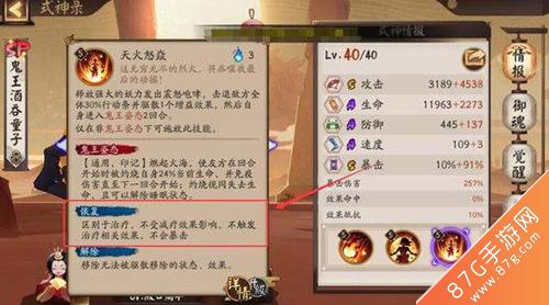 陰陽師大妖征伐超鬼王奶媽4