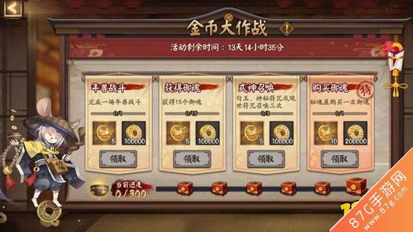 陰陽師新金幣大作戰攻略1