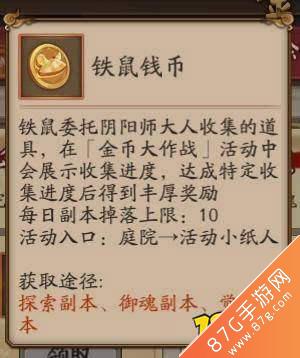 陰陽師新金幣大作戰攻略2