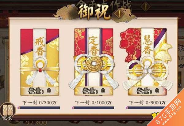 陰陽師新金幣大作戰攻略4
