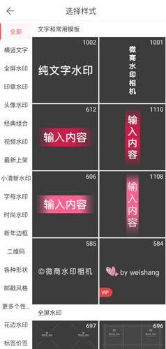 手机微商水印相机图片5