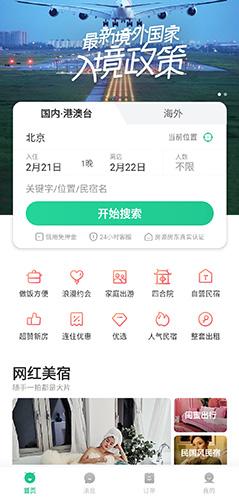 螞蟻短租app圖片