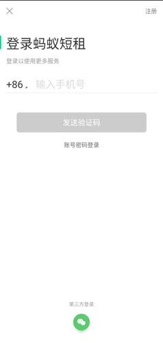 螞蟻短租app圖片2