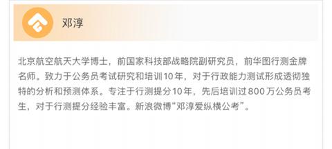 縱橫公考app鄧淳講得怎么樣