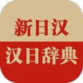 日语大词典app