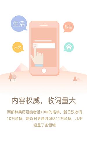 日语大词典app截图3
