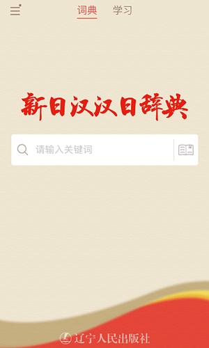 日语大词典app截图2