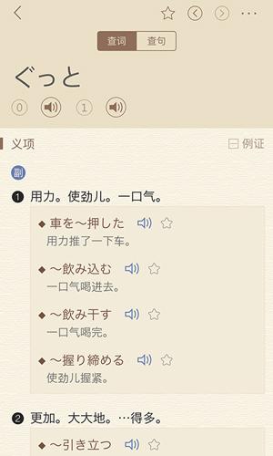 日语大词典app截图4