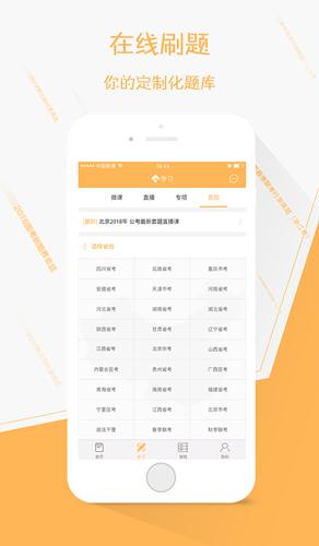 縱橫公考app截圖5