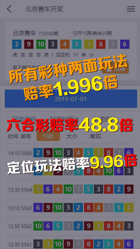 國民彩票手機版軟件功能