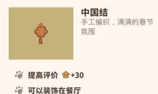 動物餐廳中國結怎么解鎖 獲得方法條件介紹