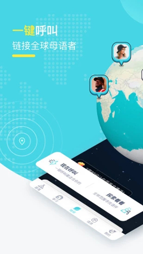 PopOn練口語app截圖1