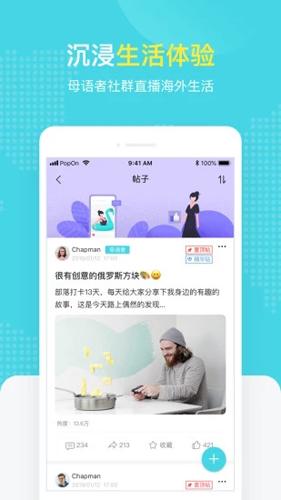 PopOn練口語app截圖4