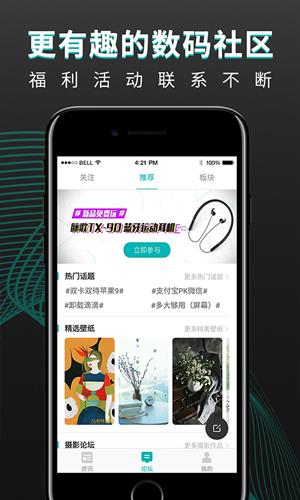 機鋒app截圖4