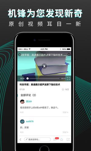 機鋒app截圖5