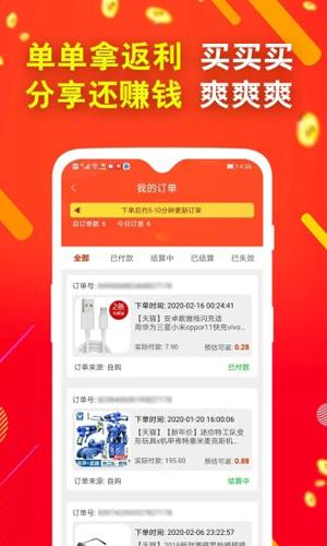 省錢app截圖5
