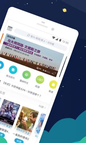 時光網app手機版截圖2